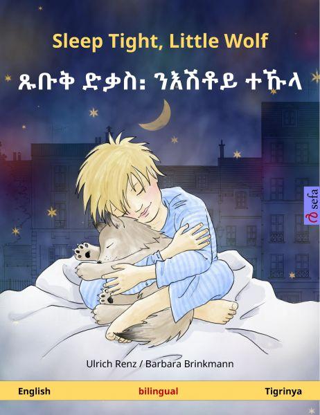 Sleep Tight, Little Wolf – ፁቡቅ ድቃስ፣ ንእሽቶይ ተኹላ (English – Tigrinya). Bilingual children's book, age 2
