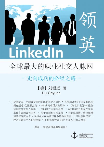 LinkedIn – The World's Largest Professional Social Network – The Only Road to Success (published in